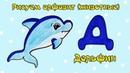 Как нарисовать дельфина Рисуем алфавит с животными. Уроки рисования для детей. Выпуск 13