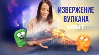 """Детские опыты """"Магия вулканов""""/ детские опыты вулкан от Эврики"""