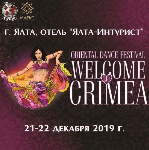 В Отеле Yalta Intourist прошёл Международный рейтинговый танцевальный фестиваль Welcome to Crimea