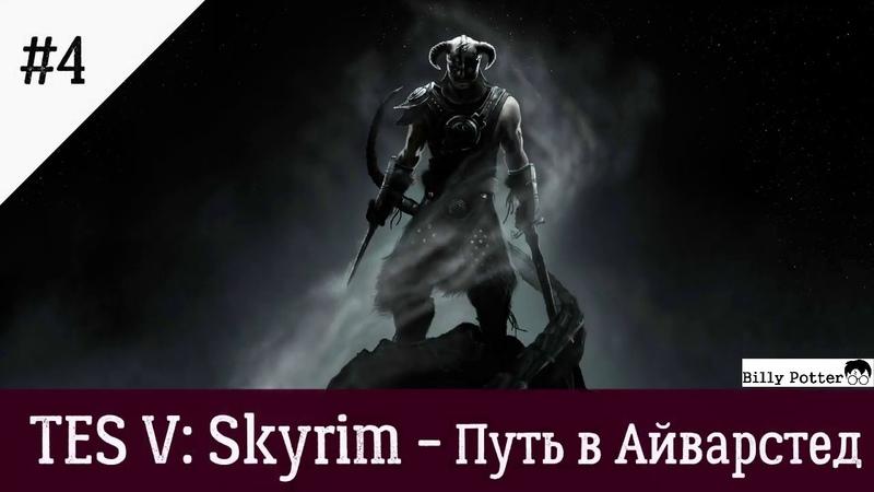 TES V: Skyrim 4 - Дорога в Айварстед