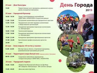 День города Электрогорск  - Прямой эфир телеканала ТВЭл
