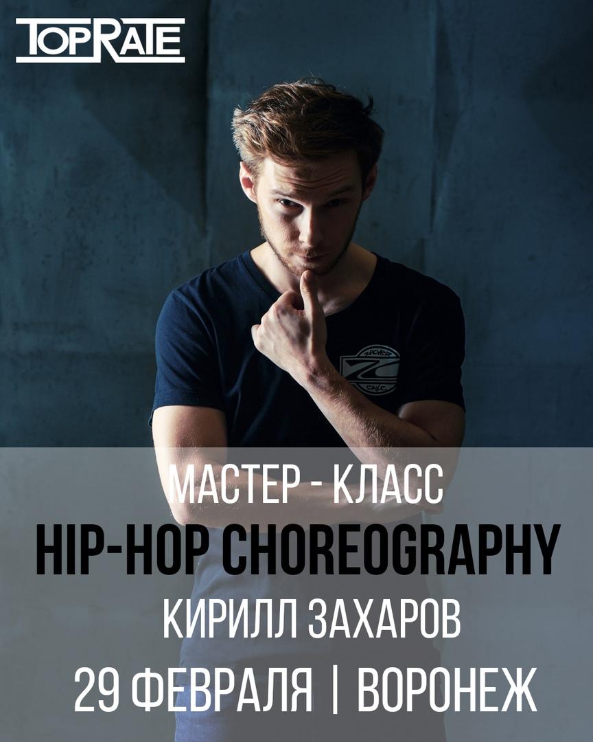 Афиша Воронеж МК «Top Rate» / Hip-hop Choreo / Кирилл Захаров