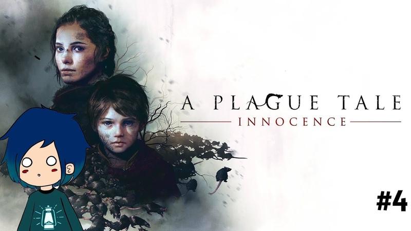 Попытка бегства привела к A Plague Tale Innocence 4