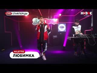 "NILETTO (LIVE) - ""ЛЮБИМКА"" | STARПЕРЦЫ | НОВОЕ РАДИО"
