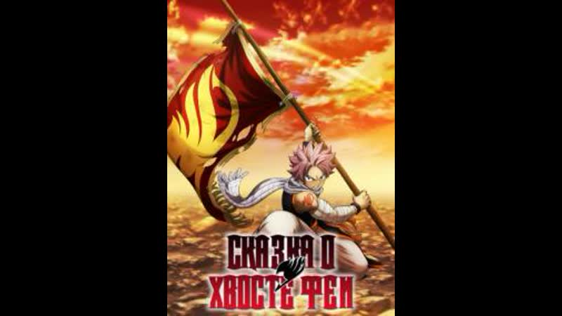Fairy Tail Сказка о Хвосте Фей 1 season