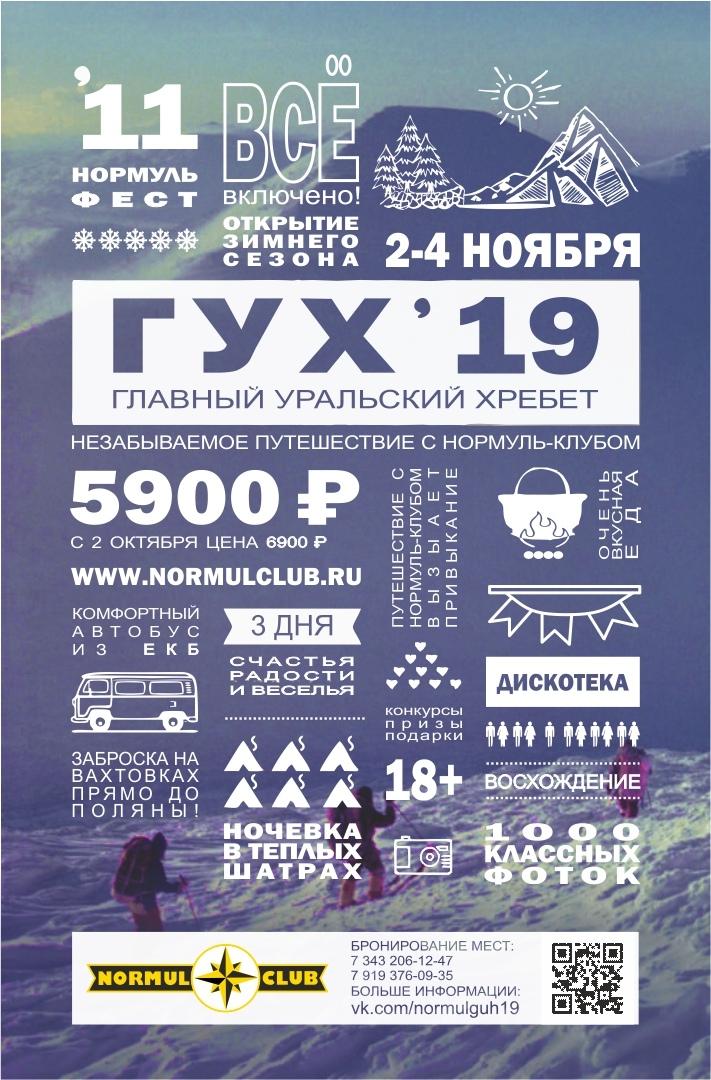 Афиша Екатеринбург Нормуль ГУХ фест 2019