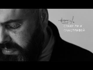 Максим Фадеев -Стану ли я счастливей I live #vqmusic