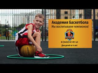 Набор в баскетбольную секцию 2019-2020 уч. год