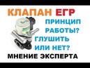 Клапан ЕГР Принцип работы Глушить или нет