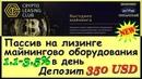 НЕ ПЛАТИТ Crypto Leasing Club Лизинг оборудования 1 1 3 5% в день Депозит 350$ 12 09 2018