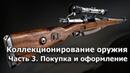 Коллекционирование оружия. Часть 3: Покупка и оформление оружия в коллекцию