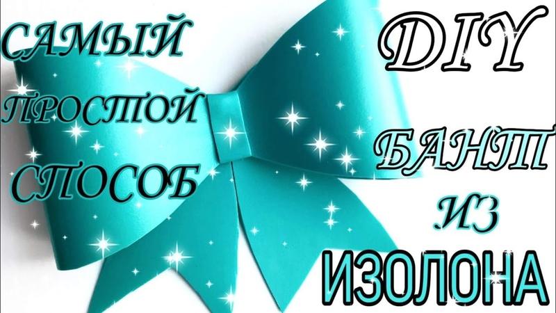 Большой БАНТ из изолона ribbon bow is lazo laço kokarda 弓 बो boog fiocco