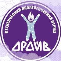 Логотип Бортовой журнал СПО «Драйв»