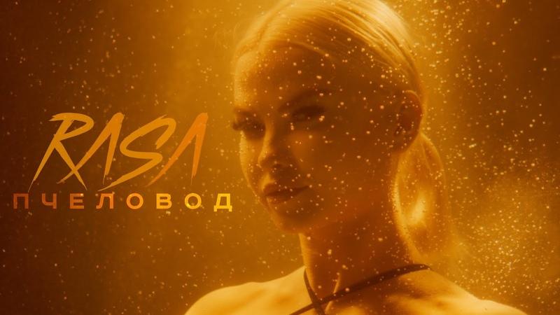 RASA - Пчеловод   ПРЕМЬЕРА КЛИПА 2019