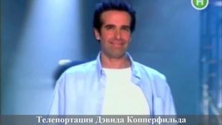 Николай Левашов о телепортации Дэвида Копперфильда