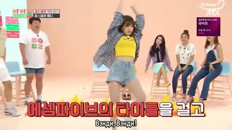 Idol room - Танцевальный батл между Джысоном(NCT) и Венди(Red Vetvet ) (15 эпизод )
