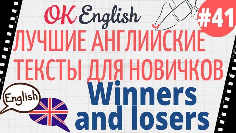 Текст 41 Winners and losers Победители и проигравшие 📚 ПРАКТИКА английский для начинающих