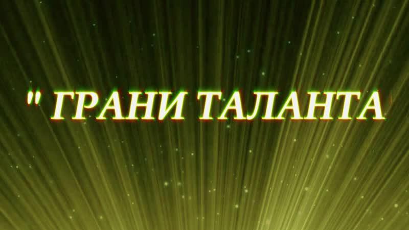 V -й Открытый Зональный Многожанровый вокальный конкурс Грани таланта Видео сборка с 2012 г