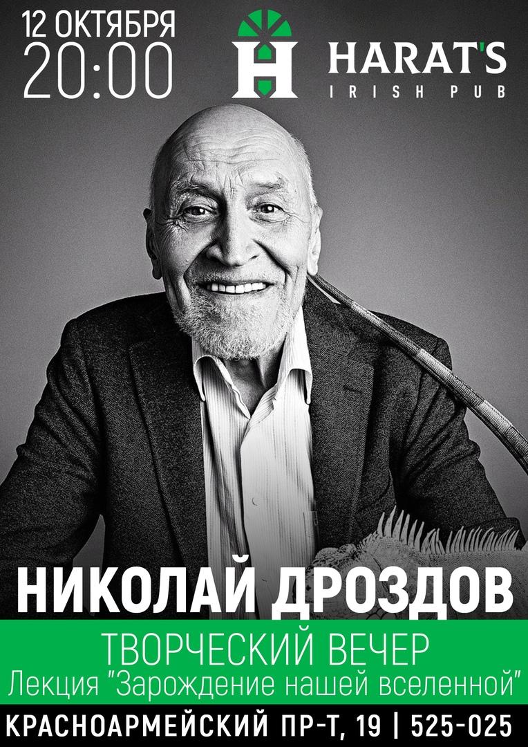 Афиша Тула 12.10.2019 / НИКОЛАЙ ДРОЗДОВ / Harats Pub Tula