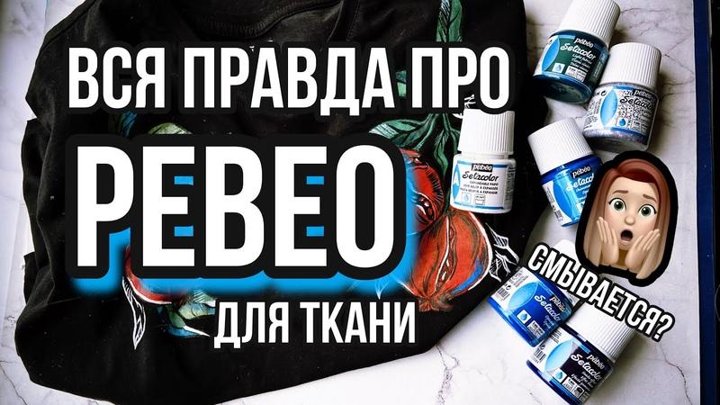 правда про краски PEBEO 😱 | Обзор на коленке | Pebeo смывается с ткани | Роспись и кастом одежды