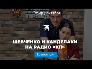 Максим Шевченко и Тина Канделаки на Радио Комсомольская правда