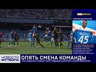 Новости футбола на МАТЧ ПРЕМЬЕР. 2 июня 19-00