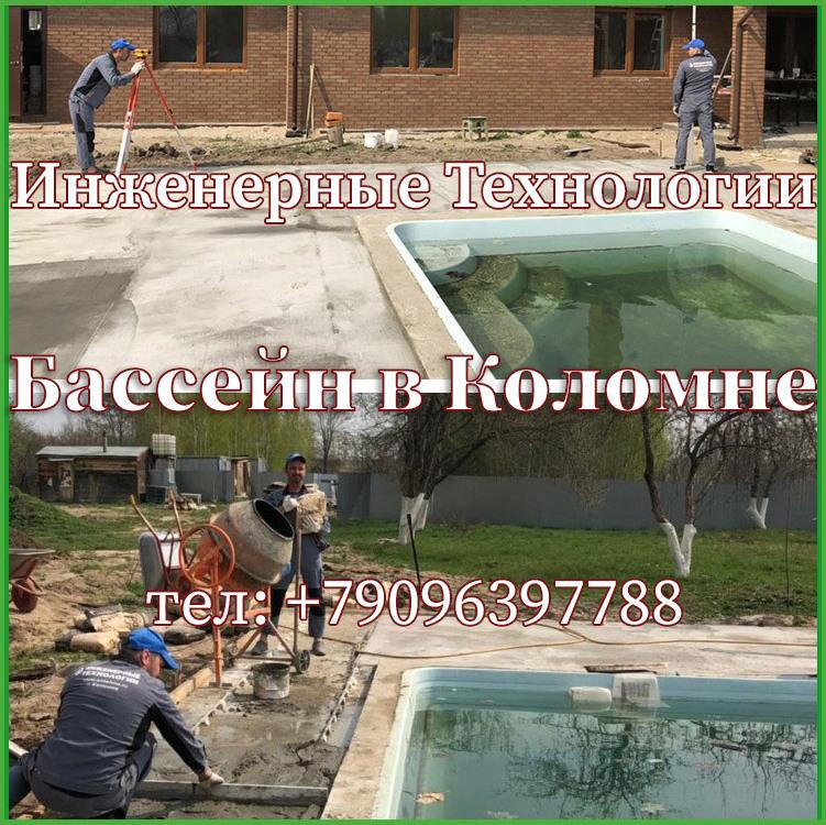 Коломна: Строительство бассейнов, Коломна (фото)