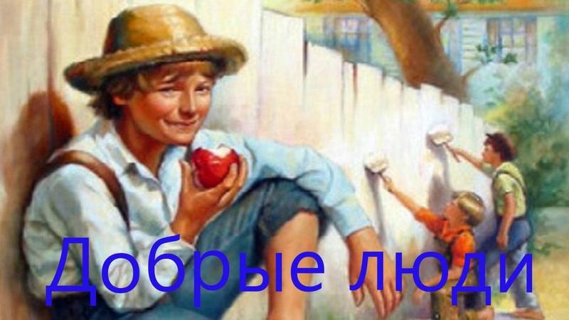 Приключения Тома Сойера буктрейлер