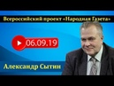 Александр Сытин 06 09 19 Русские необучаемы Провал реформ Петра Великого и всех прочих
