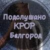 Подслушано K-pop Белгород