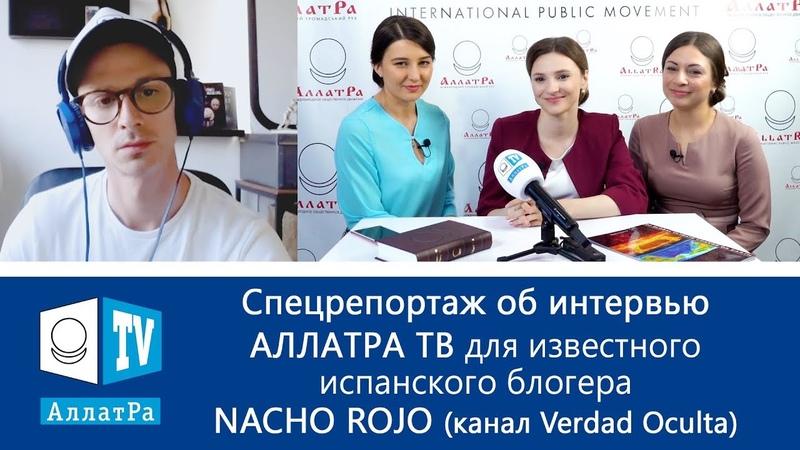 Спецрепортаж об интервью АЛЛАТРА ТВ для известного испанского блогера NACHO ROJO Verdad Oculta