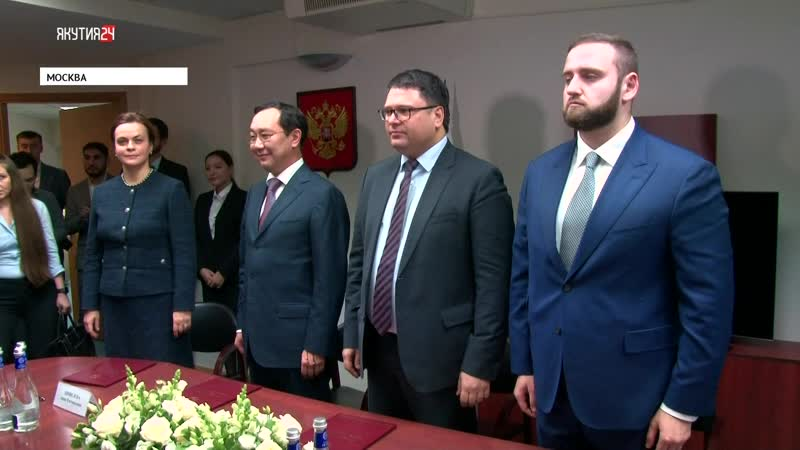 Якутия и Азиатско Тихоокеанский Банк подписали соглашение о сотрудничестве