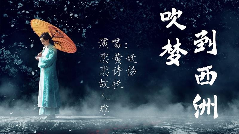 恋恋故人难 诗扶 扬 吹梦到西洲 歌词字幕 完整版高清无损音质 ♫「留骨攒峰 留容映水秀」Yao Yang Huang Shi Fu Dream of Xizhou