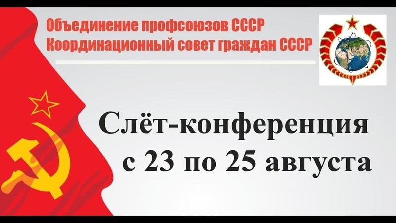 Слёт Координационного совета СССР