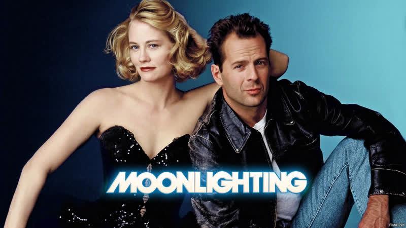 Детективное агентство Лунный свет Взять хотя бы мою жену 1985 1989 5 сезон 6 серия ОРТ VHS