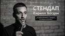 Кирилл Богдан стендап про риэлторов TWERK и массажный салон Подпольный Стендап