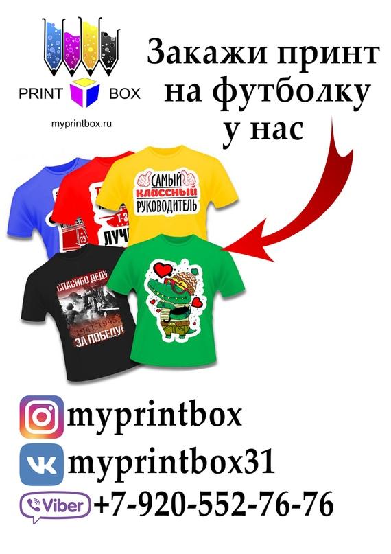 Печать фотографий белгород