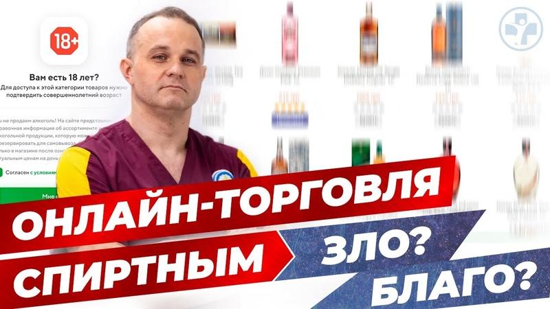 При каких условиях можно будет заказывать спиртное с доставкой на дом Россия 2