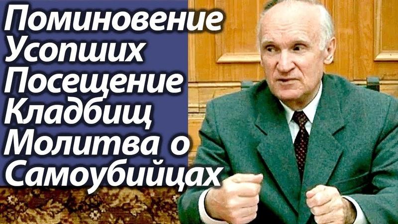 Как Поминать Усопших Молитвы за Умерших Осипов Алексей