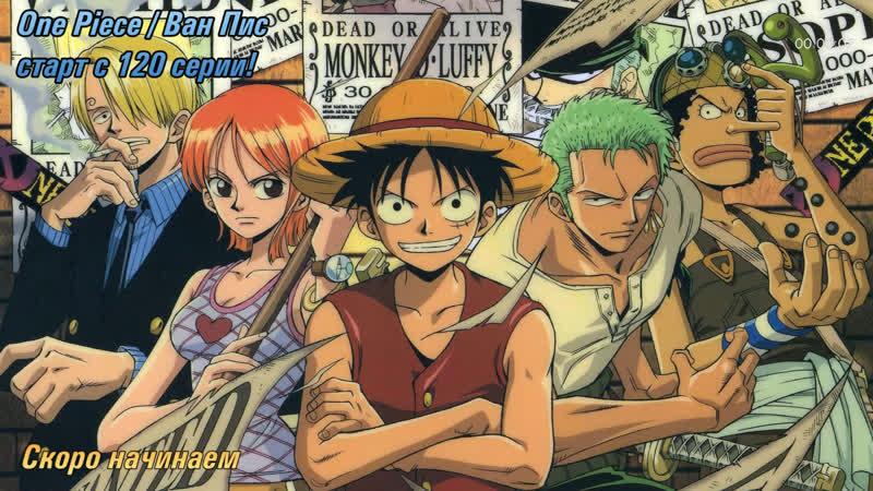 One Piece / Ван Пис старт с 120 серии!