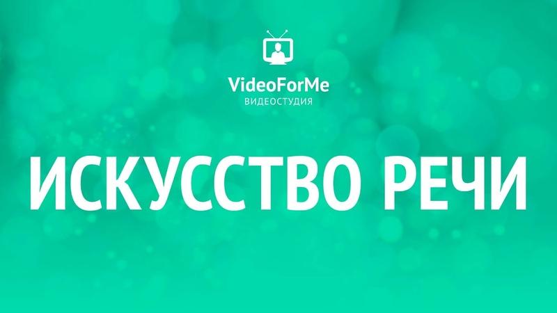 Как проходить собеседование Искусство речи VideoForMe видео уроки