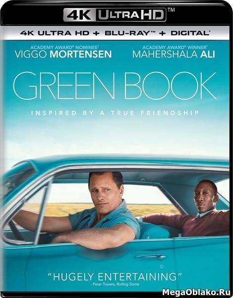 Зеленая книга / Green Book (2018)   UltraHD 4K 2160p