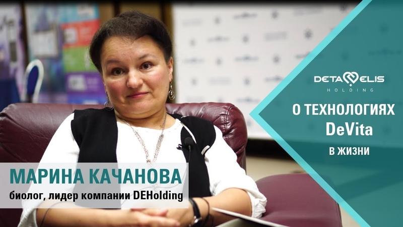 Марина Качанова партнёр Deholding отзыв о технологиях Deta Elis
