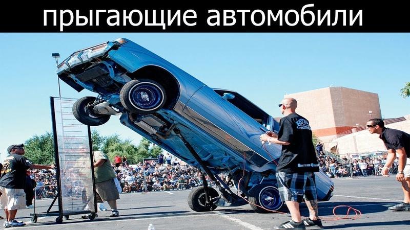 Прыгающие и танцующие автомобили на гидравлике