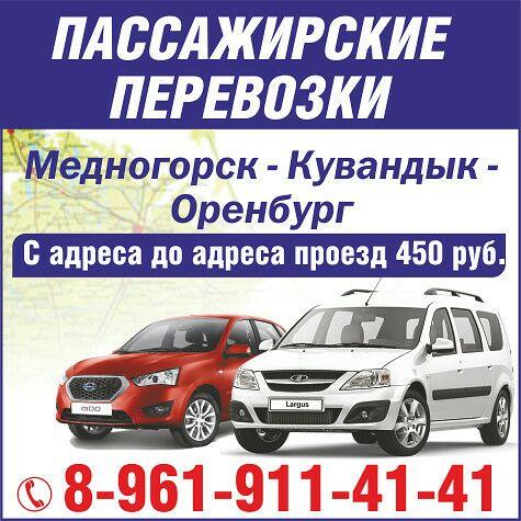 пассажирские перевозки из киева в донецк без пересадок