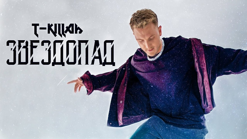T killah Звездопад Премьера трека 2020