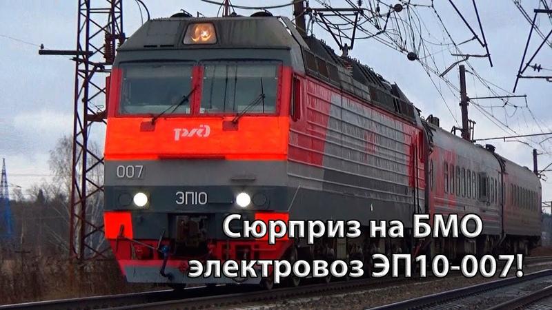 СЮРПРИЗ на БМО Электровоз ЭП10 007 с 2 мя лабораторными вагонами