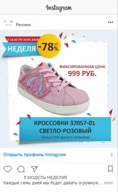 Как продвигать детский магазин одежды в Инстаграм, изображение №9