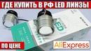 Где купить в РФ LED линзы по цене AliExpress Светодиодные линзы ALTEZA