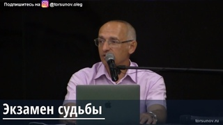 Торсунов О.Г.  Экзамен судьбы